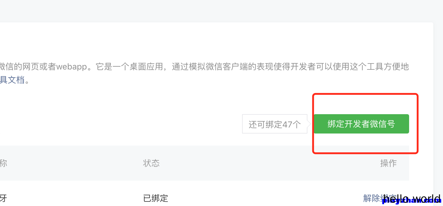 wechat3.png